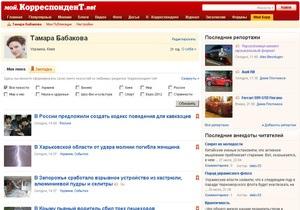 Корреспондент.net запустил собственную социальную сеть