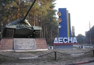 Военному городку Десна угрожают терактом