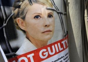 ОБСЕ заявила о нарушении прав Тимошенко