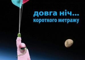 В Украине пройдут Длинные ночи короткого метра