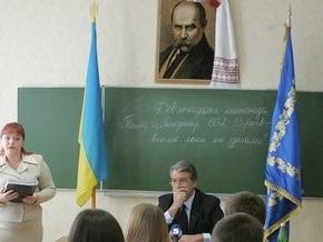 Ющенко рассказал школьникам о Голодоморе