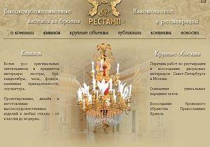 Kyiv Post: Для Януковича в Межигорье купили люстру за $45 тысяч