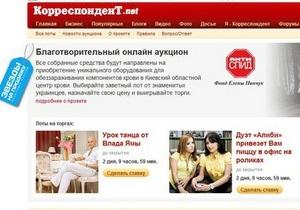 На Корреспондент.net началась прямая трансляция презентации аукциона Звезды на продажу