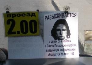 Сегодня: МВД задержала и отпустила подозреваемую в подрыве храма в Запорожье