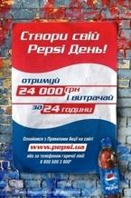 Придумай свой «Pepsi-День» и получи 24 тыс. грн на его воплощение!