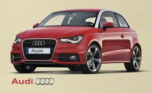 Акция от ЖК  Престиж Холл  дает возможность выиграть Audi!