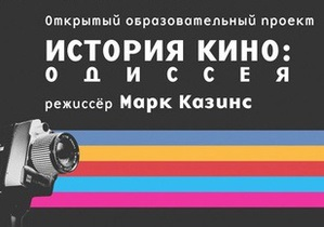 В Украине покажут документальную хронику об истории кино