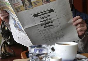 ОБСЕ призывает отменить закон об ответственности СМИ за клевету
