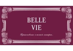 Belle Vie открывает выставочный зал в Новосибирске