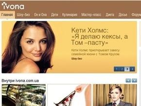 KP Media запустил новый женский интернет-портал Ivona