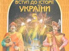 Учебники по истории Украины перепишут в духе патриотизма