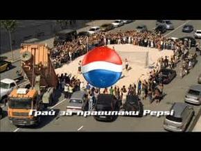 Новый ролик от «Pepsi» - играй по нашим правилам!