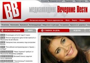 Сайт газеты Вечерние Вести закрылся