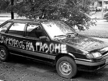 В России появилось радикальное движение против парковки на газонах