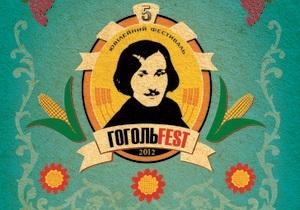 Гогольfest перенесли на 2013 год