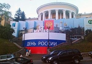 В Киеве празднуют День России