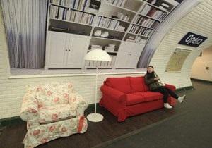 IKEA в рамках рекламной кампании превратила станции метро в комнаты отдыха