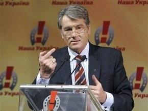 Ющенко встречается с фракцией НУ-НС