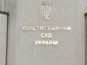 КС запретил Кабмину менять временную надбавку к ставкам ввозной пошлины