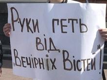 В Киеве приостановлен выход газеты Вечерние вести