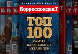 Игра цифр. Средний возраст сотни самых влиятельных украинцев - 51 год, среди них - 11 женщин
