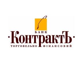Банк «Контракт» осуществляет платежи клиентов «день в день»