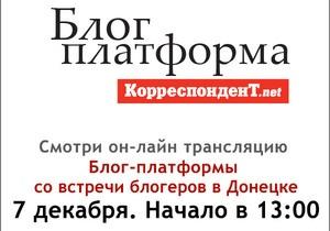 Корреспондент.net при поддержке Посольства США в Украине продолжает проект Блог-платформа.