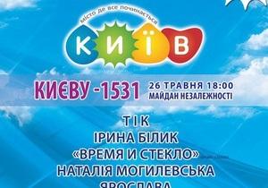 День Киева - концерт - Майдан Незалежности -На Майдане Незалежности начался праздничный концерт по случаю Дня Киева