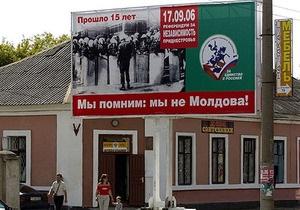 Версия: Россия отдала Приднестровье Украине