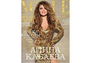 Британские таблоиды увидели скандал в появлении Кабаевой на обложке российского Vogue