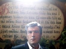 Ющенко принял участие в перезахоронении останков военнопленных