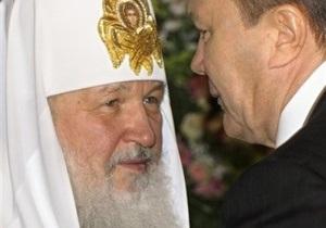 Патриарх Кирилл поздравил Януковича с юбилеем