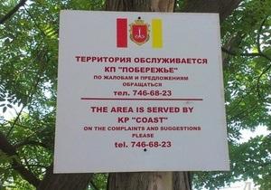 В Одессе появились информационные таблички с грамматическими ошибками