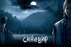 В январе выйдет первый украинский фильм ужасов в 3D