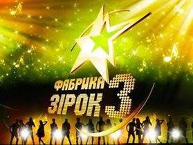 Тернопольские националисты выступили против русскоязычной Фабрики зірок