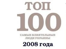 Корреспондент назвал ТОП-100 самых влиятельных людей Украины