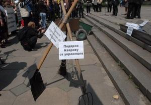 Запорожцы передали Януковичу метлу, а Азарову - вилы и лопату