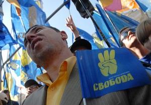 80 сторонников Свободы митингуют против приезда Медведева