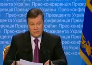 Янукович: В отношениях с Европой мы всегда выполняем то, что обещаем