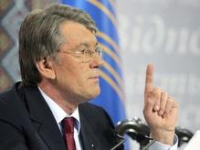 Сегодня Ющенко проведет итоговую пресс-конференцию