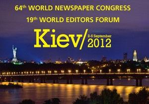 Сегодня в Киеве начинает работу 64-й Всемирный газетный конгресс