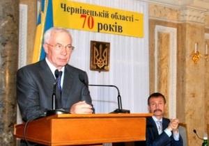Азаров рассказал свою версию формирования современной Украины