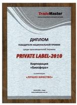 Корпорация  Биосфера  удостоена национальной премии  Private Label-2010