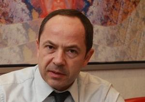 Тигипко заявил, что власти уже подготовили Таможенный кодекс