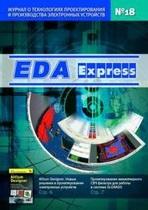 НПП «Родник» сообщает о выпуске нового номера журнала EDA Express!