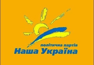 Наша Украина - Ющенко - Партия Наша Украина объявила о самороспуске