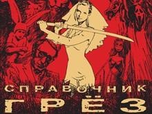 Российский кинокритик выпустил Справочник грез
