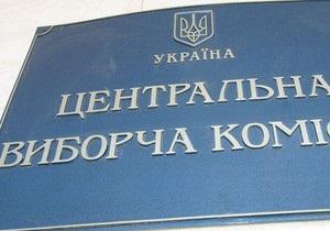 ЦИК уменьшил расходы на второй тур выборов на полмиллиона гривен