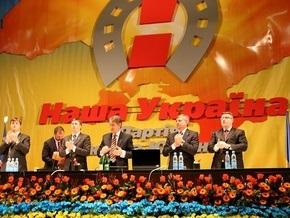 Наша Украина и ЕЦ готовят объединительный съезд - источник