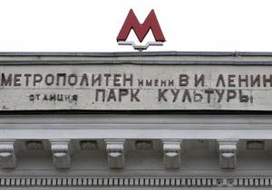 СМИ: Бомбу на станции метро Парк культуры взорвала жительница Дагестана
